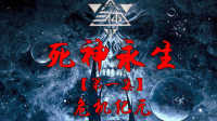10分钟速读《三体3·死神永生》原著 第一集 危机纪元 01