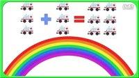 【彩虹乐园】宝宝早教数学方程式小救护车3+3=? 海绵宝宝 天线宝宝 小猪佩奇 爱探险的朵拉 可可小爱 猪猪侠 超级飞侠 熊出没 蓝精灵 小黄人 幼儿早教