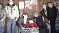 第七十九集 稻草人村招魂的婆婆 日本