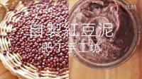 自製紅豆泥(紅豆餡)【自製無添加 #090】肥丁手工坊