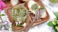 抺茶牛奶醬【自製無添加 #010】