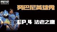 努巴尼英雄秀4:法老之鹰,天使最强空中CP!双人屠城!!