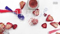 自製草莓粉 (士多啤梨粉) 【自製無添加 # 012 】肥丁手工坊