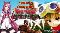 【小墓来坑】勇者斗恶龙建造者创世小玩家01。(直播)
