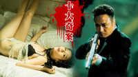 有部电影:香港十大奇案电影和它们的延续19