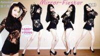 【糖果秀】Fiestar-Mirror舞蹈模仿