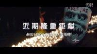 《人類清除計劃3》台版中文最新預告 國定殺戮日倒數計時