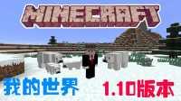 ★我的世界★Minecraft《小賢菌的1.10最新預覽版 16w20》