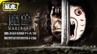 翻译官杨幂万人迷,魔兽吴彦祖成丑逼 42【暴走看啥片儿第三季】