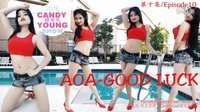 【糖果秀】AOA-Good Luck舞蹈模仿(正式版)