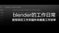玩转blender的工作日常-提高效率的addon(项目文件夹)