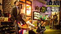 这是今年最爽的香港电影6