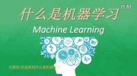 #1 什么是机器学习? What is machine learning?