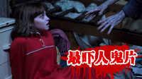 可能是今年最吓人的恐怖片7