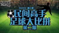 ENJOYZ中国民间足球高手大比拼第二季第二期