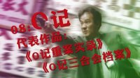 【盘点控】香港警种盘点08:O记