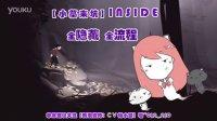 【小墓来坑】INSIDE全隐藏全流程01。