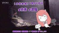 【小墓来坑】INSIDE全隐藏全流程02。