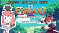 【墓有RPG】进化之地2丨EP10。诅咒岛!