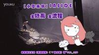 【小墓来坑】INSIDE全隐藏全流程03。