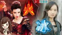 《幻城》女主攻气十足 打架撩汉两不误 92