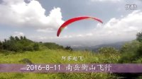 2016-8-11 南岳衡山滑翔伞飞行
