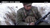 《我的戰争》曝極寒特輯 劉烨、楊祐甯凍麻木