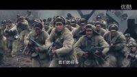《我的戰争》曝誓死捍衛版預告9月15日3D上映