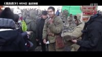 《我的戰争》發布超燃制作特輯馳騁沙場篇劉烨肉搏炮火