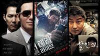 一口气看完最好的韩国犯罪电影 21