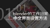 玩转blender工作日常001-01设置中文界面