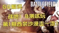 【GG解说】战地1BETA测试试玩第1期西奈沙漠走一走!