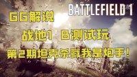【GG解说】战地1BETA测试试玩第2期坦克杀戮我是炮手!