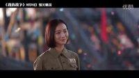 《我的戰争》發布愛情特輯 劉烨王珞丹楊祐甯烽火情深