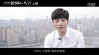 電影《從你的全世界路過》李榮浩《不說》創作特輯