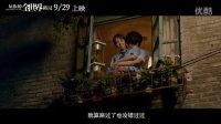 """電影《從你的全世界路過》""""荔枝我愛你""""幕後特輯"""