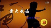 贵州大学武术协会2016年宣传片
