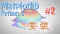 莫烦 Matplotlib 2 安装 (python 数据可视化教学教程)