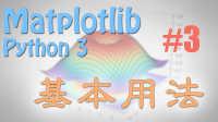 莫烦 Matplotlib 3 基本用法 (python 数据可视化教学教程)