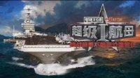 第二十五期:超级航母1 核战背景下航母价值何在
