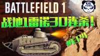 【GG解说】战地1第4期看我火力全开雷诺轻坦克30连杀!