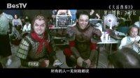 《大话西游3》超低口碑蝉联年度最差周冠军 160927