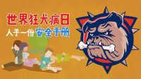 飞碟头条:世界狂犬病日,安全手册来一份!