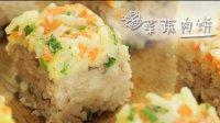 专治不爱吃肉 菜蔬肉饼 05