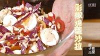 彩椒鸡蛋沙拉 01