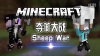 【烯尊】MC小游戏-夺羊战争#1:当LOL遇上了MC
