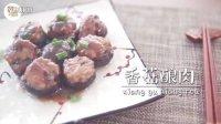 如何把香菇酿肉做到最鲜嫩多汁 终极秘诀在这里 07