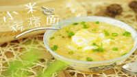 暖心暖胃易消化 小米疙瘩面 06