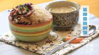 蓝瘦香菇焖饭 11