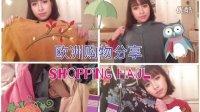 欧洲购物分享1[衣服](嘉妮生活)